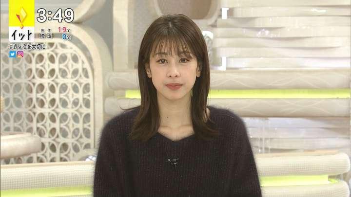 2021年01月15日加藤綾子の画像02枚目