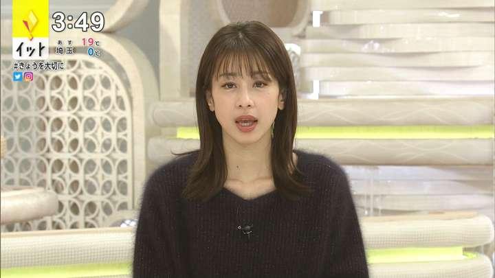 2021年01月15日加藤綾子の画像03枚目