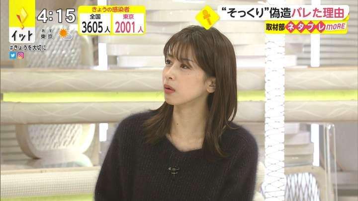 2021年01月15日加藤綾子の画像05枚目