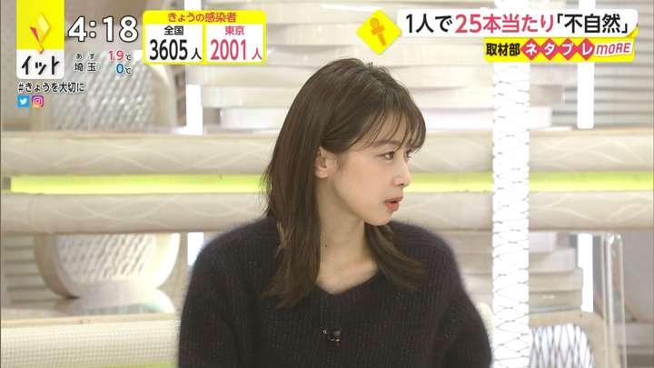 2021年01月15日加藤綾子の画像06枚目