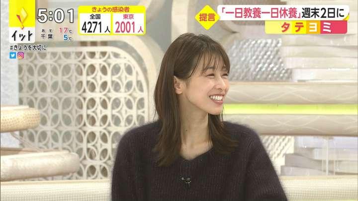 2021年01月15日加藤綾子の画像08枚目