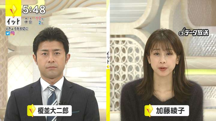2021年01月15日加藤綾子の画像10枚目