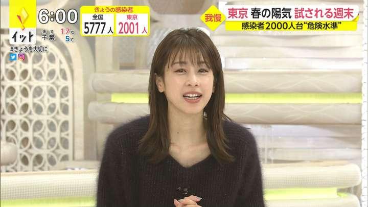 2021年01月15日加藤綾子の画像11枚目