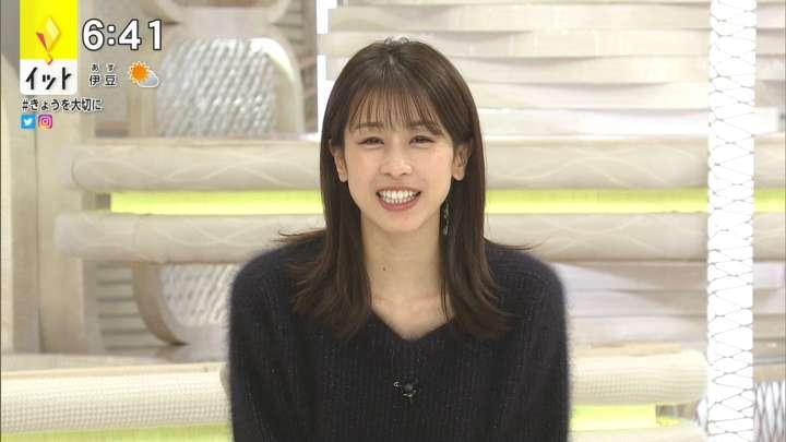 2021年01月15日加藤綾子の画像13枚目