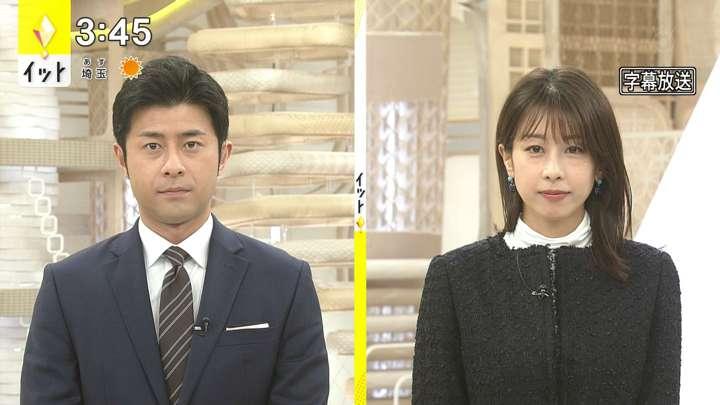 2021年01月18日加藤綾子の画像01枚目