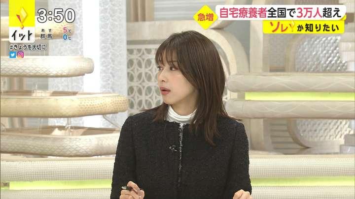 2021年01月18日加藤綾子の画像02枚目