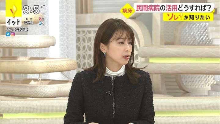 2021年01月18日加藤綾子の画像03枚目