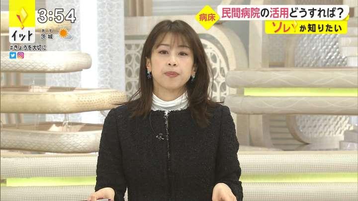 2021年01月18日加藤綾子の画像04枚目