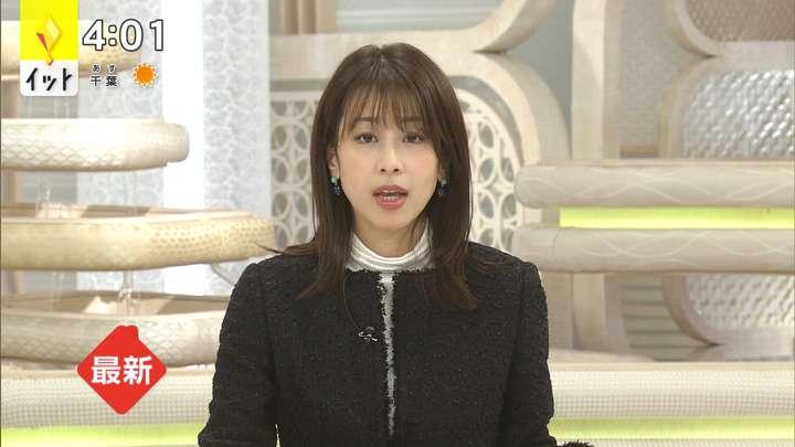2021年01月18日加藤綾子の画像05枚目