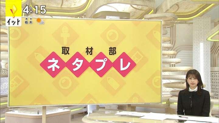 2021年01月18日加藤綾子の画像06枚目