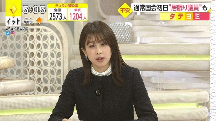 2021年01月18日加藤綾子の画像08枚目