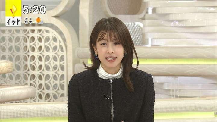 2021年01月18日加藤綾子の画像09枚目