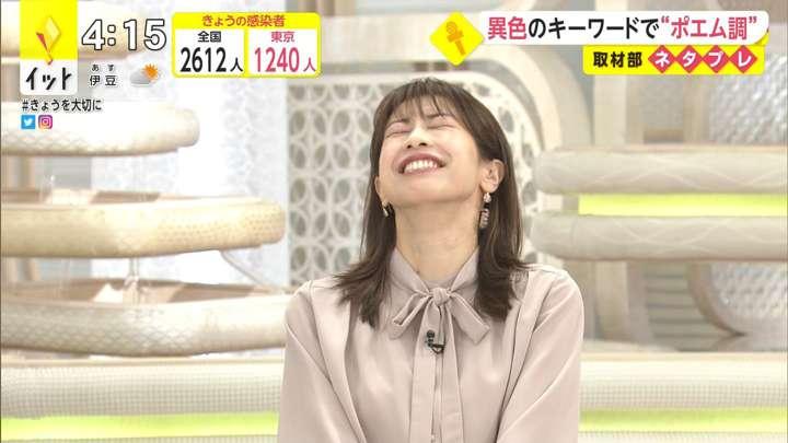 2021年01月19日加藤綾子の画像05枚目