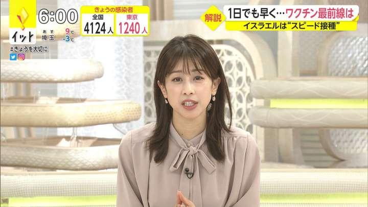 2021年01月19日加藤綾子の画像14枚目