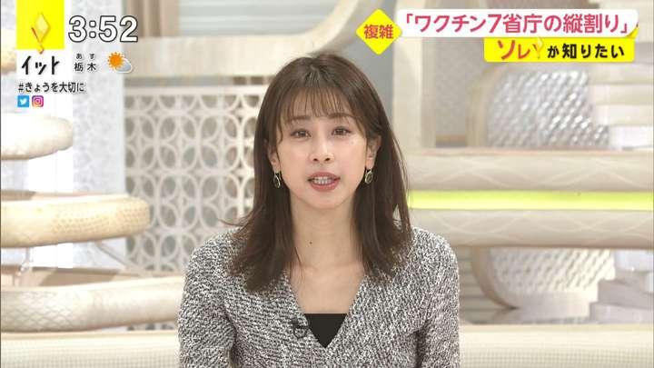 2021年01月20日加藤綾子の画像03枚目