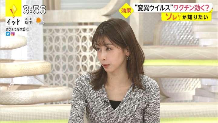 2021年01月20日加藤綾子の画像04枚目