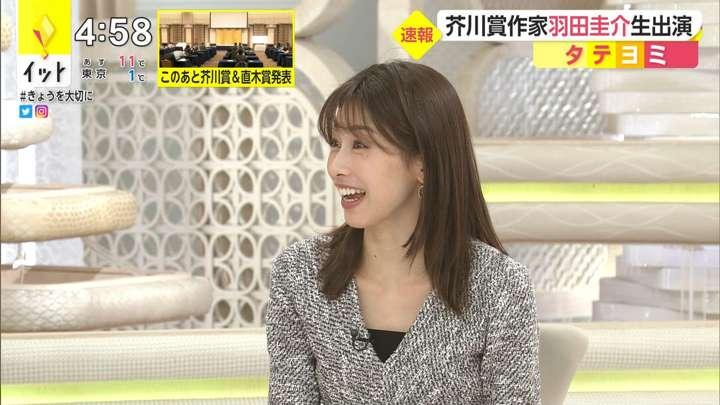 2021年01月20日加藤綾子の画像07枚目