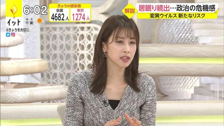 2021年01月20日加藤綾子の画像11枚目