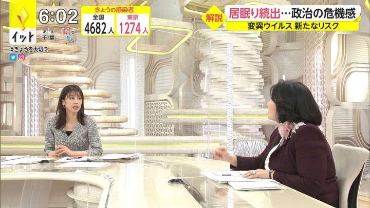 2021年01月20日加藤綾子の画像12枚目