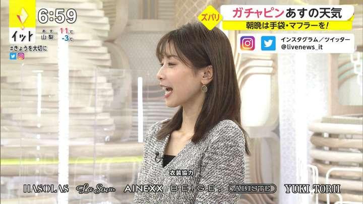 2021年01月20日加藤綾子の画像17枚目