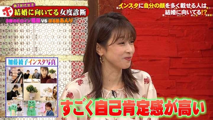 2021年01月20日加藤綾子の画像26枚目