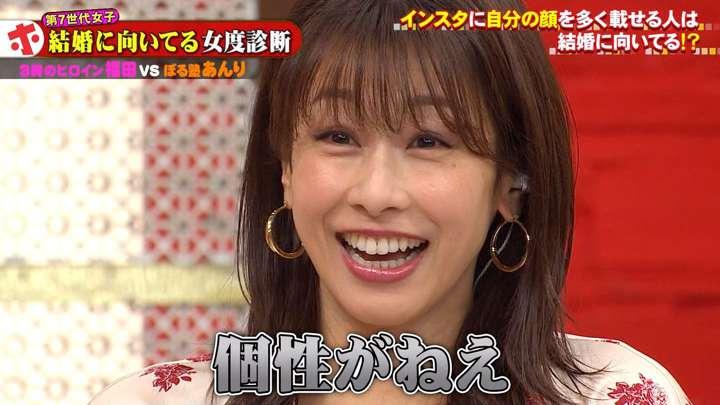 2021年01月20日加藤綾子の画像36枚目