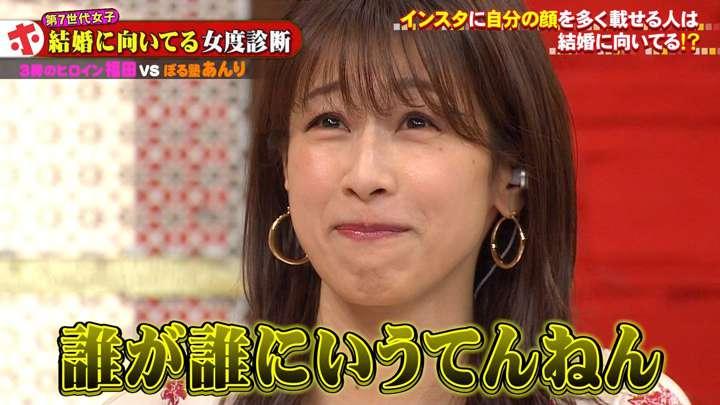 2021年01月20日加藤綾子の画像42枚目