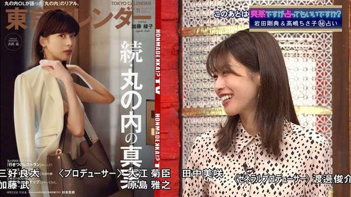 2021年01月20日加藤綾子の画像45枚目