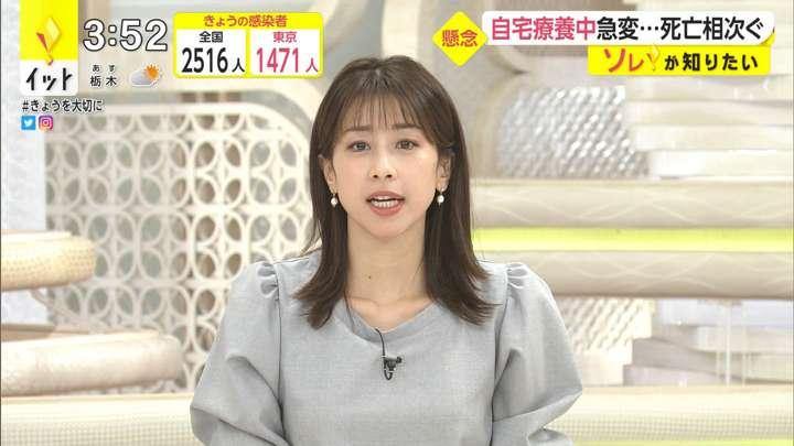 2021年01月21日加藤綾子の画像02枚目