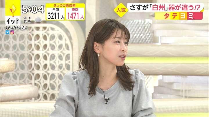 2021年01月21日加藤綾子の画像08枚目