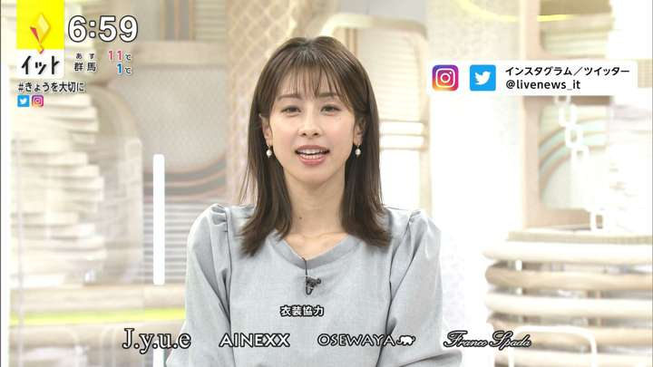 2021年01月21日加藤綾子の画像14枚目