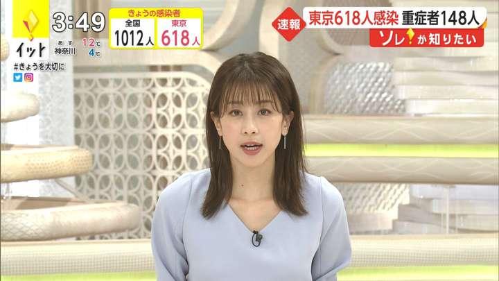 2021年01月25日加藤綾子の画像02枚目