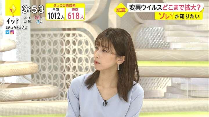 2021年01月25日加藤綾子の画像03枚目