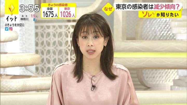 2021年01月26日加藤綾子の画像02枚目