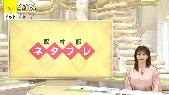 2021年01月26日加藤綾子の画像04枚目