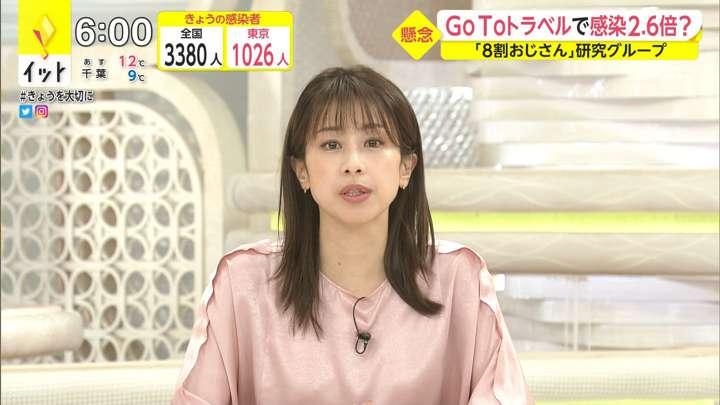 2021年01月26日加藤綾子の画像09枚目