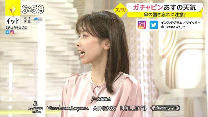 2021年01月26日加藤綾子の画像14枚目