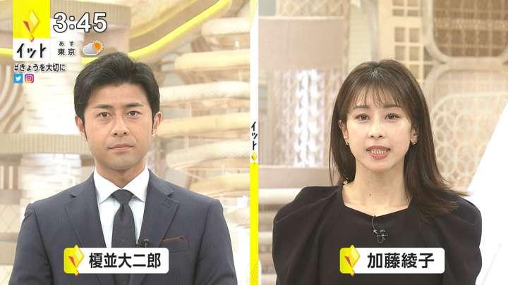 2021年01月27日加藤綾子の画像01枚目