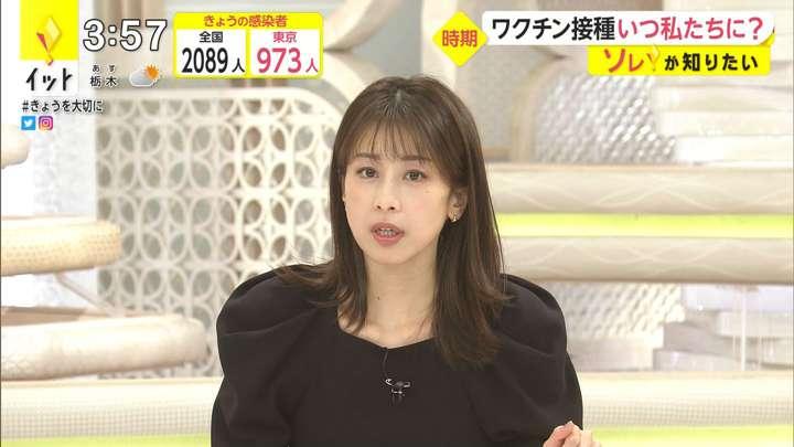 2021年01月27日加藤綾子の画像04枚目