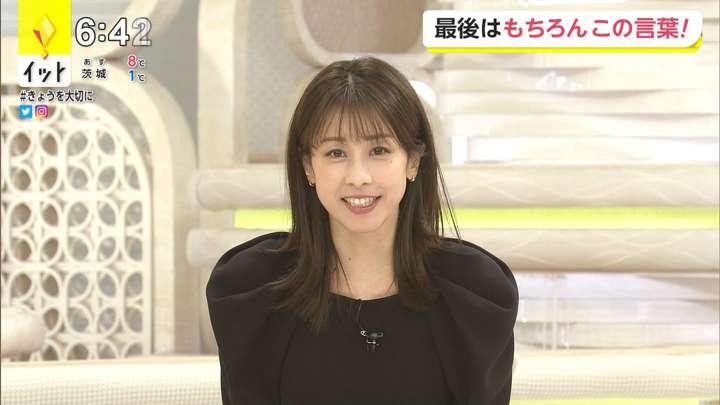2021年01月27日加藤綾子の画像16枚目