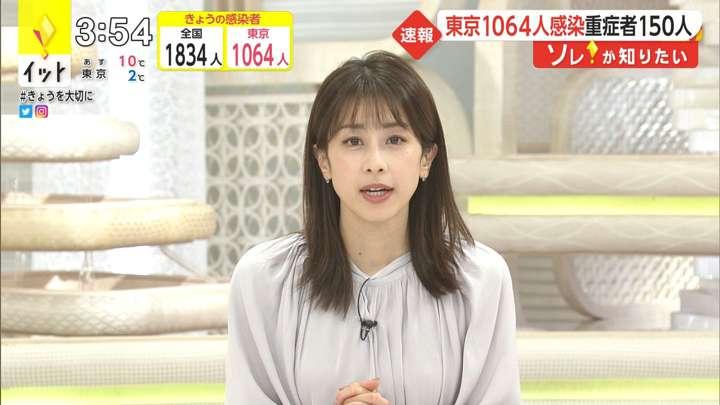 2021年01月28日加藤綾子の画像02枚目