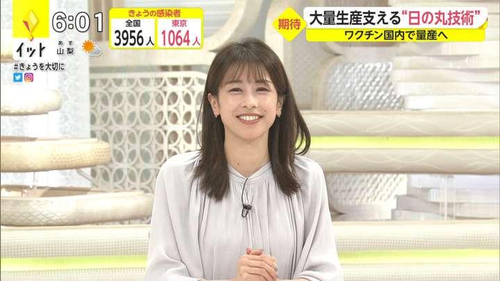 2021年01月28日加藤綾子の画像11枚目