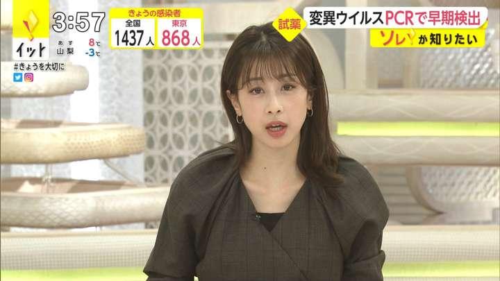2021年01月29日加藤綾子の画像03枚目