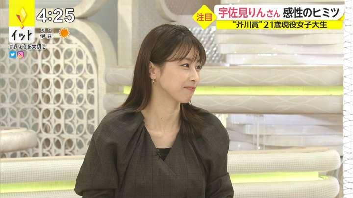 2021年01月29日加藤綾子の画像11枚目