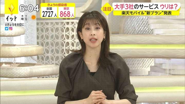2021年01月29日加藤綾子の画像15枚目