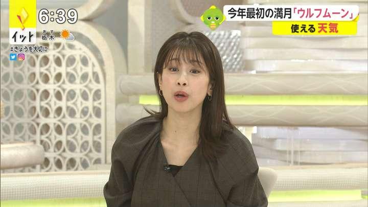 2021年01月29日加藤綾子の画像17枚目