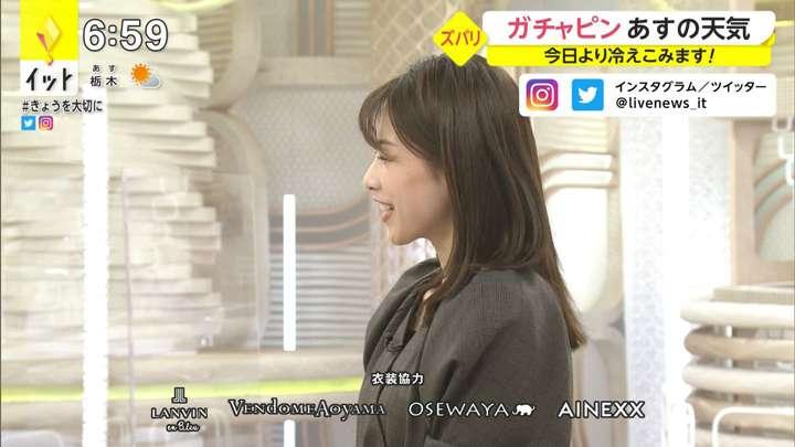 2021年01月29日加藤綾子の画像20枚目