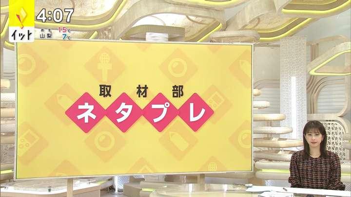 2021年02月01日加藤綾子の画像04枚目