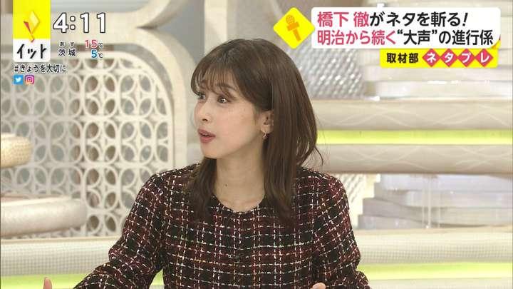 2021年02月01日加藤綾子の画像05枚目