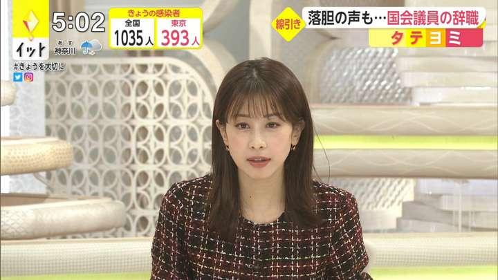 2021年02月01日加藤綾子の画像08枚目